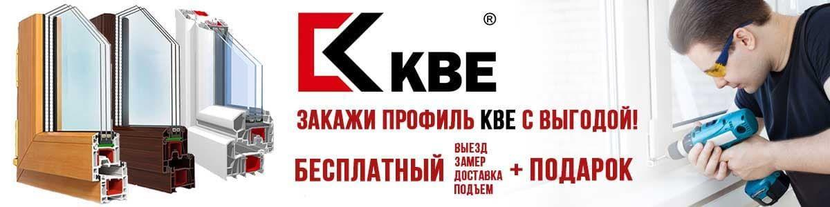 Акция на ОКНА профиль КБЕ