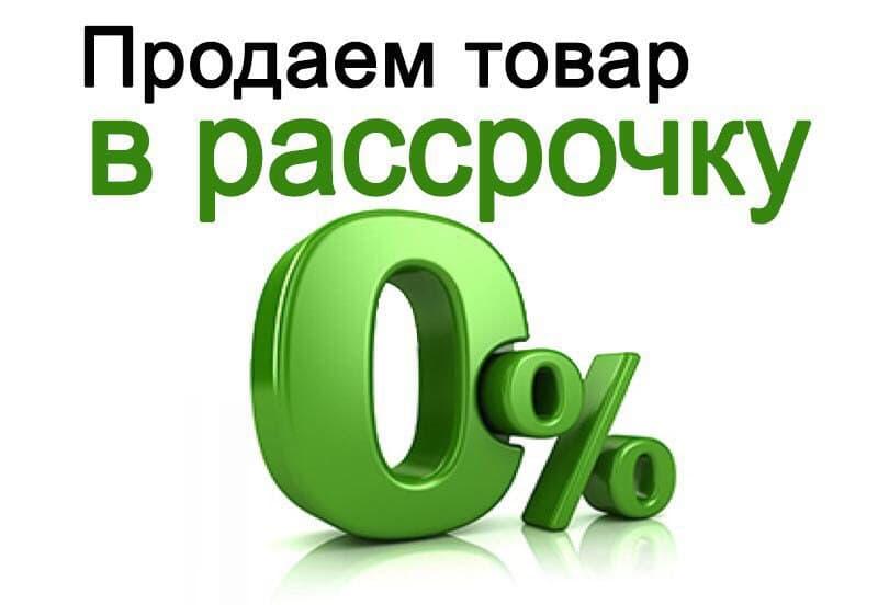 деньги в рассрочку без процентов казань экспобанк как досрочно погасить кредит заявление